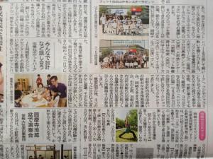 ホームニュース2013.9.7