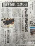 東愛知新聞20141027