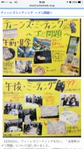 参加した中学生が学校のブログに載せてくれました。