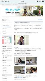 学泉ブログ20150630