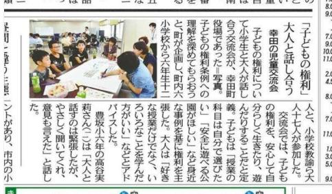 中日新聞20150828