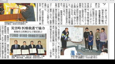 中日新聞知多総合20160322
