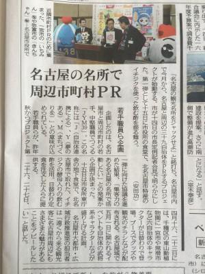 名古屋市長定例会見20160315