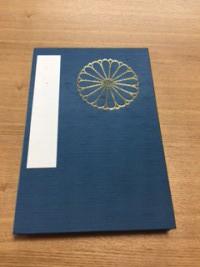 青蓮院さんでいただきました。白紙に御朱印をいただいていくのが楽しみです。